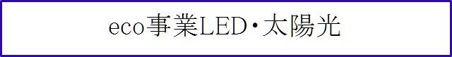 eco事業LED太陽光